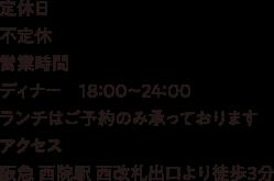 定休日不定休 営業時間ディナー 18:00〜24:00
