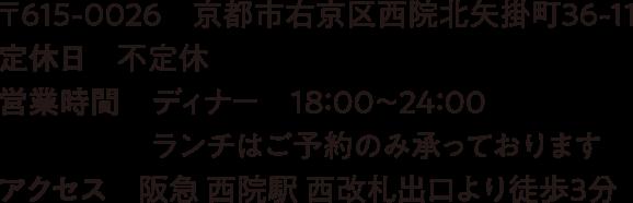 京都市右京区西院北矢掛町36-11