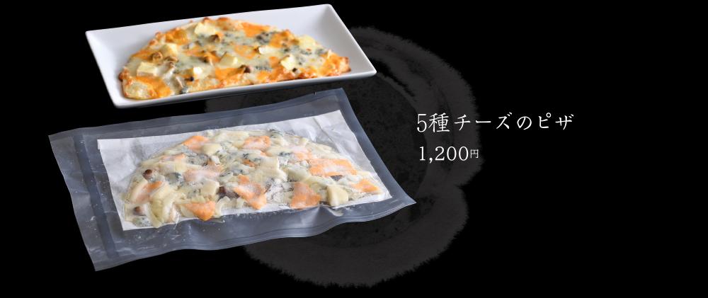5種チーズのピザ