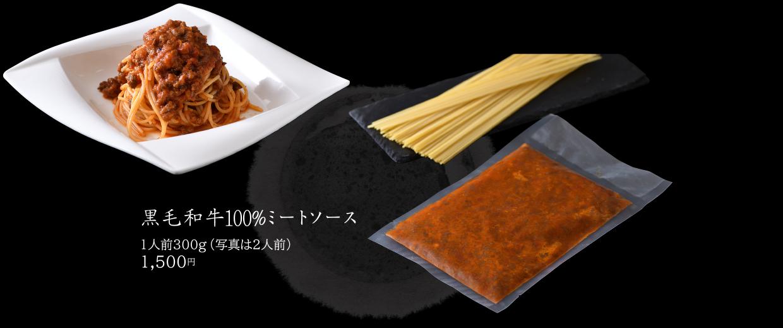 黒毛和牛100%ミートソース